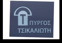 Tsakonian Architecture exhibition at Tsikaliotis Mansion in Leonidio